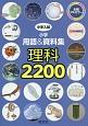 中学入試 小学用語&資料集 理科2200 全編フルカラー