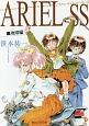 ARIEL SS-サイドストーリーズ- 地球編
