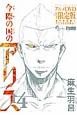 今際の国のアリス<OVA付き限定版> (14)