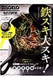 鉄スキ大スキ!〜ロッジ・スキレット・レシピ・ブック〜 オリジナル鉄スキ付