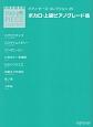 ピアノ・ピース・コレクション ボカロ・上級ピアノグレード集 (25)