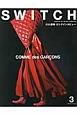 SWITCH 33-3 2015MAR COMME des GARCONS