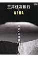 三井住友銀行 by AERA 未来への挑戦
