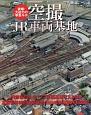 空撮JR車両基地 詳細・大迫力の写真ルポ JR旅客6社・全173車両基地リスト付き 北陸新幹