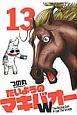 たいようのマキバオーW (13)