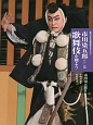 市川染五郎と歌舞伎を観よう 日本の伝統芸能はおもしろい<新版>