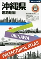 県別マップル 沖縄県道路地図<3版>
