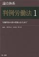 論点体系 判例労働法 労働契約の基本問題・成立と終了 (1)