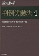 論点体系 判例労働法 集団的労使関係・紛争解決手続 (4)