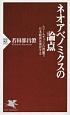 ネオアベノミクスの論点 レジームチェンジの貫徹で日本経済は復活する