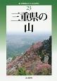 三重県の山<改訂新版>