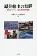 原発輸出の欺瞞 日本とベトナム、「友好」関係の舞台裏