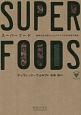 スーパーフード 地球が生み落としたナチュラルな未来の食品
