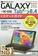 ゼロからはじめる ドコモGALAXY Tab S8.4 SC-03Gスマートガイド