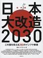 日本大改造2030<保存版> この国を変える250のインフラ事業