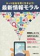 最新・情報モラル ネット社会を賢く生きよう! 積極的にネットを活用するための基礎知識と実践スタデ