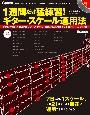 1週間だけ猛練習!ギター・スケール運用法 CD付 ギターマガジン ソロの歌い方を2小節フレーズで学び、実践での運用法