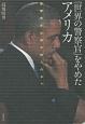 「世界の警察官」をやめたアメリカ 国際秩序は誰が担うのか?