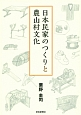 日本民家のつくりと農山村文化