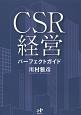 CSR経営パーフェクトガイド