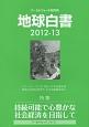 地球白書 2012-2013 特集:持続可能で心豊かな社会経済を目指して ワールドウォッチ研究所