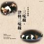 日本の楽器 -三味線・津軽三味線-