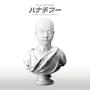 ハナヂブー -ALL JAPANESE REGGAE DUB MIX CD-(通常盤)