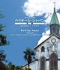 virtual trip ヘリテージジャパン 長崎 旧居留地と天主堂巡礼