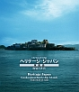 virtual trip ヘリテージジャパン 軍艦島 廃墟の迷宮