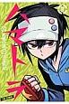 ハマトラ THE COMIC (3)