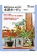 室内でかんたん、土いらず!水耕ガーデン NHK趣味の園芸やさいの時間