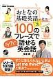 おとなの基礎英語 シーズン3 100のフレーズでラクに話せる英会話 NHK CD BOOK