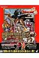 ドラゴンクエスト10 眠れる勇者と導きの盟友 オンライン 公式ガイドブック 冒険+マップ+モンスター編