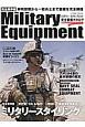 Military Equipment 完全装備カタログ 特殊部隊から一般兵士まで装備を完全網羅