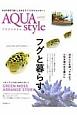 Aqua Style フグと暮らす。 水辺の自然で暮らしを彩るライフスタイルマガジン(2)