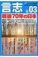 言志 2015.3 戦後70年の日本 本格言論マガジン(3)