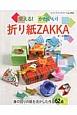 使える!かわいい! 折り紙ZAKKA