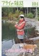 フライの雑誌 2015春 特集:これが釣り師の生きる道 (104)