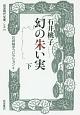 幻の朱い実(下) 石井桃子コレクション2