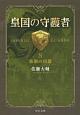 皇国の守護者 楽園の凶器 (8)