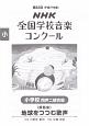 第82回 NHK全国学校音楽コンクール課題曲 小学校同声二部合唱 地球をつつむ歌声 平成27年