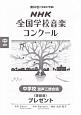 第82回 NHK全国学校音楽コンクール課題曲 中学校混声三部合唱 プレゼント 平成27年