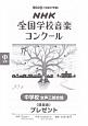 第82回 NHK全国学校音楽コンクール課題曲 中学校女声三部合唱 プレゼント 平成27年