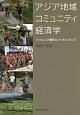 アジア地域コミュニティ経済学 フィリピンの棚田とローカルコモンズ