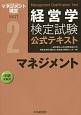 経営学検定試験 公式テキスト マネジメント<第2版> 中級受験用 (2)