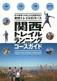 関西トレイルランニングコースガイド 初・中級者でも楽しめる関西周辺の爽快トレイル23コ