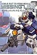 機動戦士ガンダム外伝 ミッシングリンク (2)
