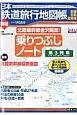 日本鉄道旅行地図帳 増結 乗りつぶしノート 第3列車 全線・全駅・全廃線