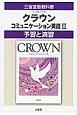 クラウン コミュニケーション英語3 予習と演習<改訂> 平成27年 三省堂版教科書