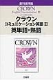 クラウン コミュニケーション英語3 英単語・熟語<改訂> 平成27年 教科書準拠